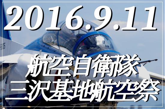 三沢 航空 祭 駐 車場
